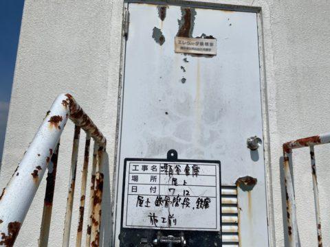 神奈川県横浜市倉庫塗装工事