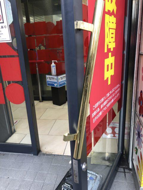 東京都北区店舗ドア取手交換工事